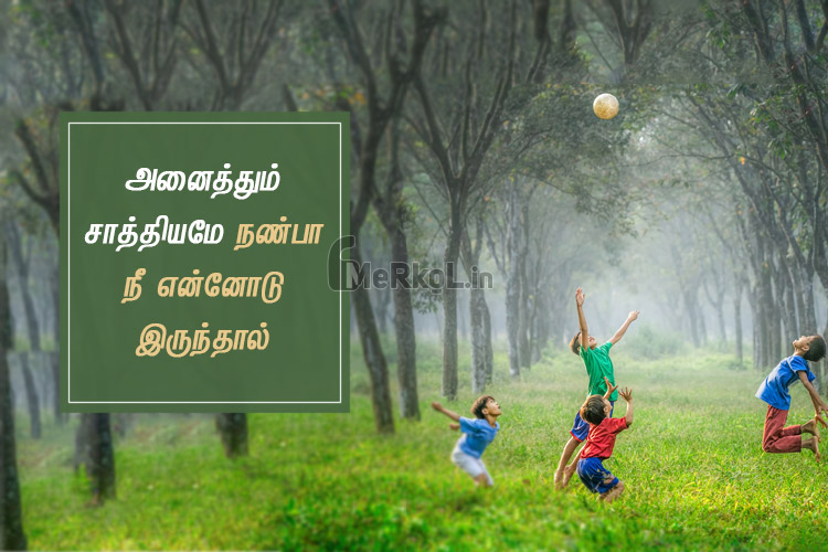 Friendship quotes in tamil-Aliyatha natpu kavithai-Anaithum