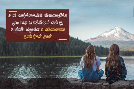 Friendship quotes in tamil | உண்மையான நண்பர்கள் கவிதை – உன் வாழ்க்கையில்