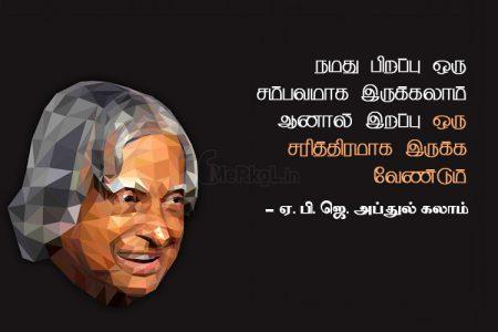 Tamil ponmoligal | ஏ. பி. ஜெ அப்துல் கலாம் – நமது பிறப்பு