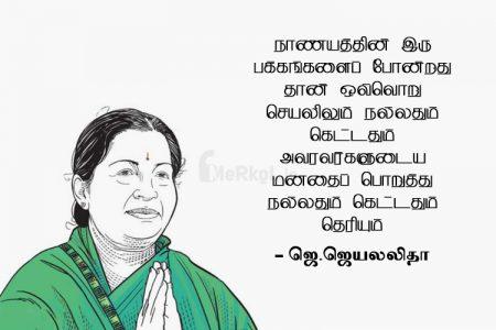 Tamil thathuvam | ஜெ. ஜெயலலிதா – நாணயத்தின் இரு