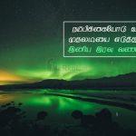 Whatsapp dp in tamil | அழகான இனிய இரவு வணக்கம் – நம்பிக்கையோடு