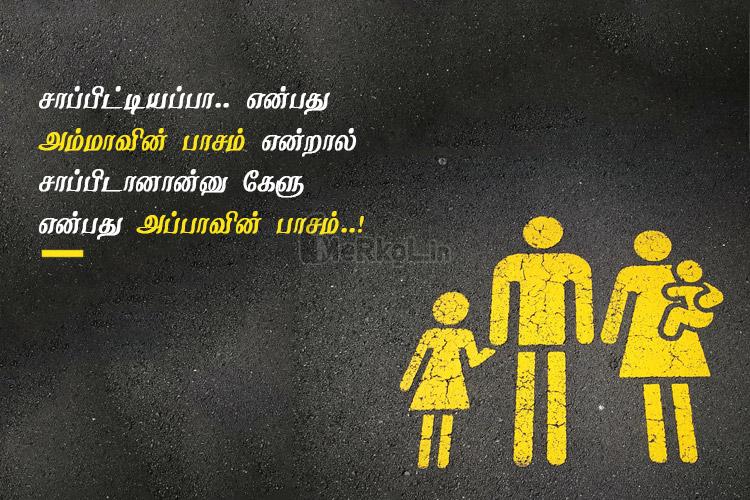 Whatsapp dp in tamil-Amma appa pasam kavithai-Sappittiyappa