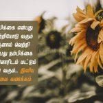 Whatsapp dp in tamil   விழிப்புணர்வுடன் இனிய காலை வணக்கம் – நம்பிக்கை