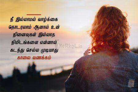 Whatsapp status tamil | அன்புடன் இனிய காலை வணக்கம் – நீ இல்லாமல்