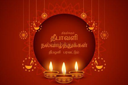 தித்திக்கும் தீபாவளி நல்வாழ்த்துக்கள் 2020