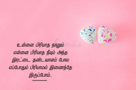 Love status tamil | ஆழமான காதல் கவிதை – உன்னை பிரியாத