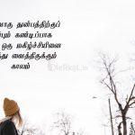 Tamil ponmoligal | கலைஞர் கருணாநிதி – நான் நீ