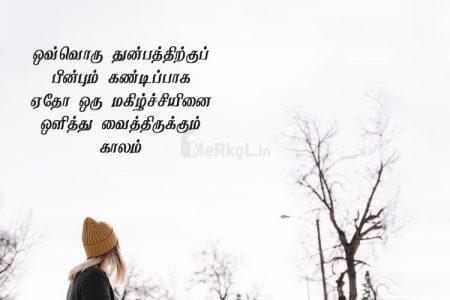 Tamil images | காலம் கவிதை – ஒவ்வொரு துன்பத்திற்கு