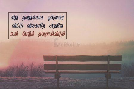Tamil images | மனதின் வலி கவிதை – சிறு தவறுக்காக