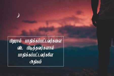 Tamil images | வாழ்க்கை சோக கவிதை – பிறரால்