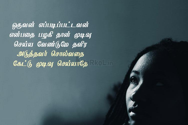 Tamil quotes | அனுபவம் கவிதை – ஒருவன் எப்படிப்பட்டவன்