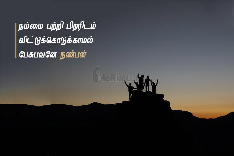 Friendship quotes in tamil | உண்மையான நண்பன் கவிதை – நம்மை பற்றி