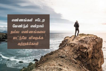 Tamil quotes | நல்ல எண்ணங்கள் கவிதை – எண்ணங்கள் ஈடேற