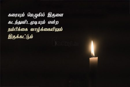 Tamil quotes | நம்பிக்கை கவிதை – கரையும் மெழுகில்