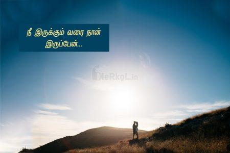 Love status tamil | உயிரான காதல் கவிதை – நீ இருக்கும்