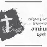 Tamil quotes | நல்ல எண்ணங்கள் கவிதை – பல வண்ணங்கள்