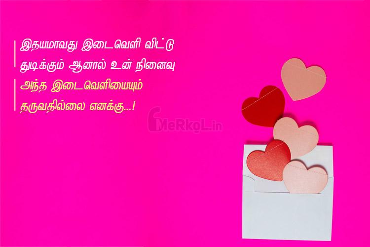 Love kavithai tamil-Ithayam varudum kathal kavithai-Ithayamavathu