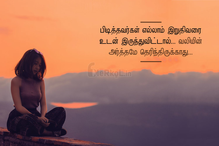 Love quotes in tamil-Arputhamana kathal kavithai-pidiththavarkal