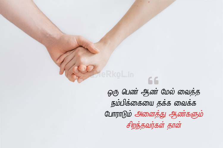 Love quotes in tamil-Sirantha aan kavithai-oru pen