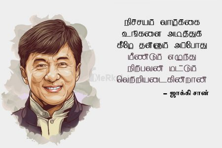 Motivational quotes in tamil | ஜாக்கி சான் கவிதை – நிச்சயம்
