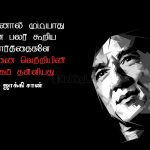 Motivational quotes in tamil | ஜாக்கி சான் கவிதை – உன்னால்