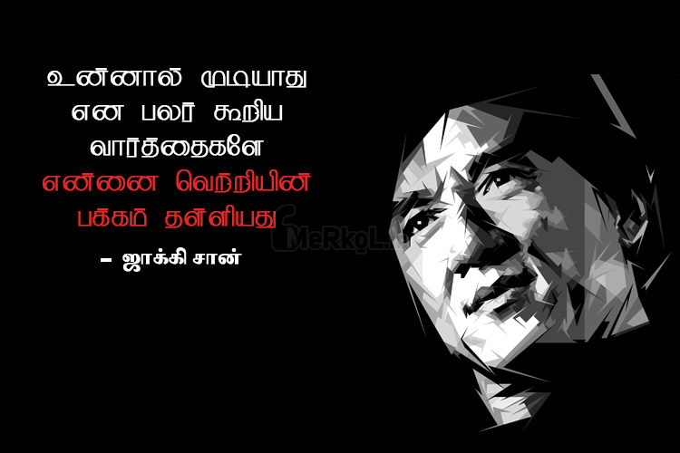 Motivational quotes in tamil-Jackie Chan kavithai-Unnal