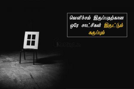 Tamil images | வெளிச்சம் கவிதை – வெளிச்சம் இருப்பதற்கான