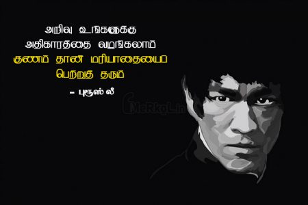Tamil thathuvam | புரூஸ் லீ கவிதை – அறிவு