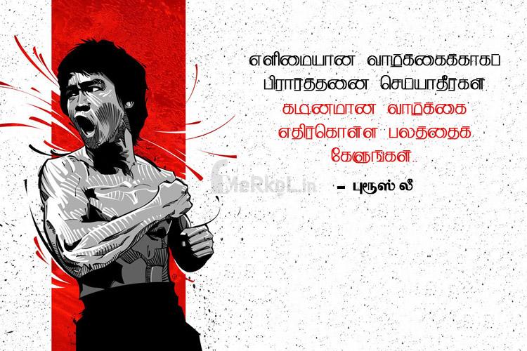 Tamil thathuvam-Bruce Lee kavithai-Elimaiyana