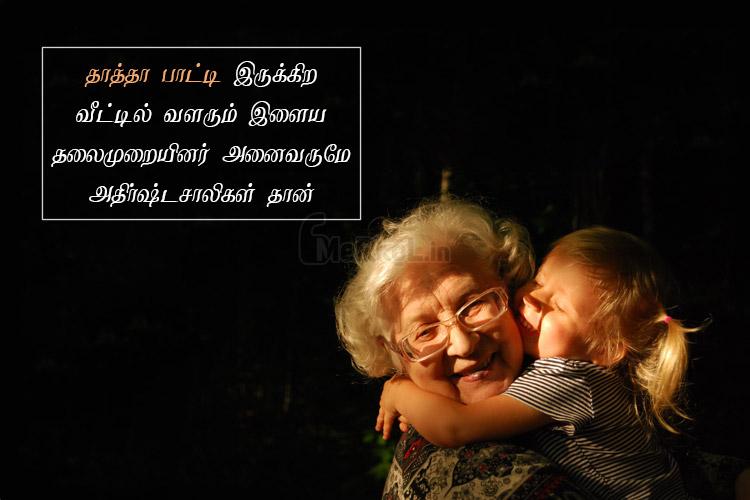 Whatsapp dp in tamil | தாத்தா பாட்டி கவிதை – தாத்தா
