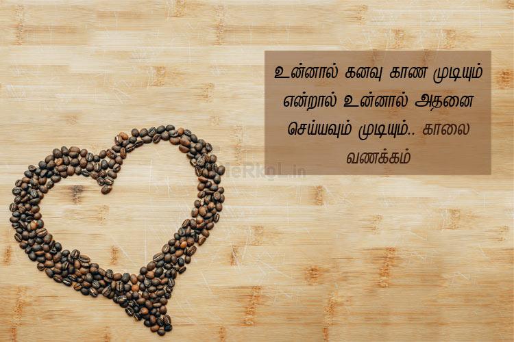 Whatsapp status tamil | இனிய விடியல் வணக்கம் – உன்னால்