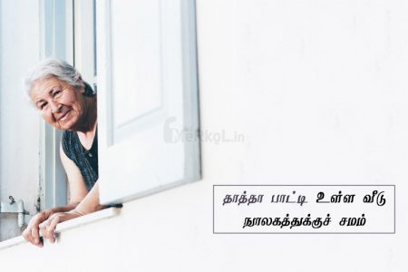 Whatsapp status tamil | தாத்தா பாட்டி அனுபவம் கவிதை – தாத்தா