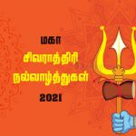 Tamil quotes | நீங்காத நினைவுகள் கவிதை – நிஜமல்லா