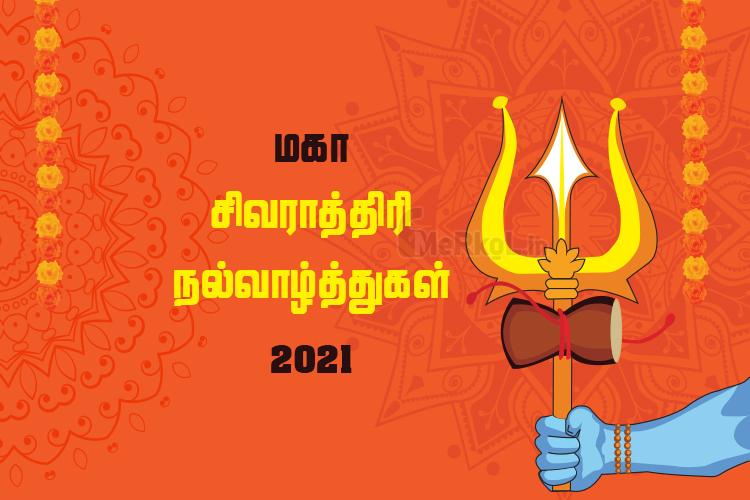 Happy Maha Shivaratri 2021