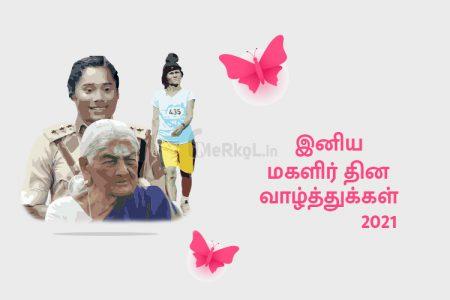 இனிய மகளிர் தின வாழ்த்துக்கள் 2021