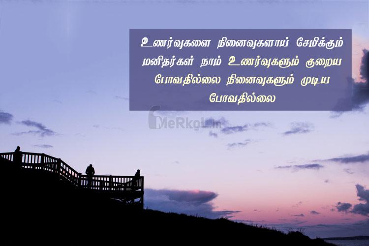 Tamil quotes | அழகான உணர்வுகள் கவிதை – உணர்வுகளை