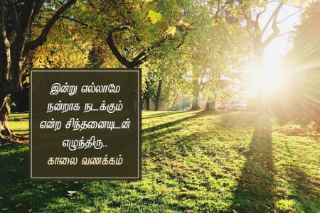 Whatsapp dp in tamil | மகிழ்ச்சியான காலை வணக்கம் – இன்று எல்லாமே