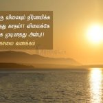 Whatsapp status tamil | அன்புடன் இனிய காலை வணக்கம் – எந்த ஒரு