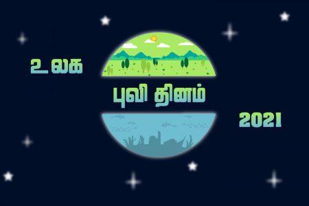 உலக புவி தின வாழ்த்துக்கள் 2021