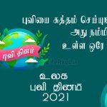 இனிய தமிழ் புத்தாண்டு வாழ்த்துக்கள் 2021