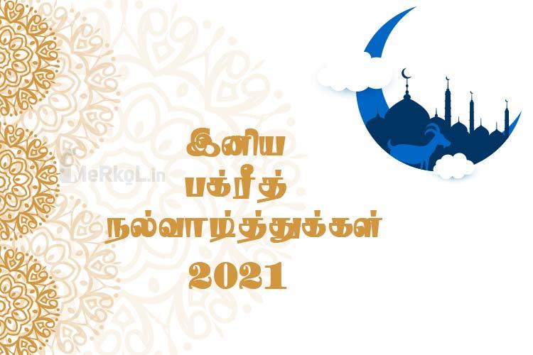 Happy Bakrid 2021