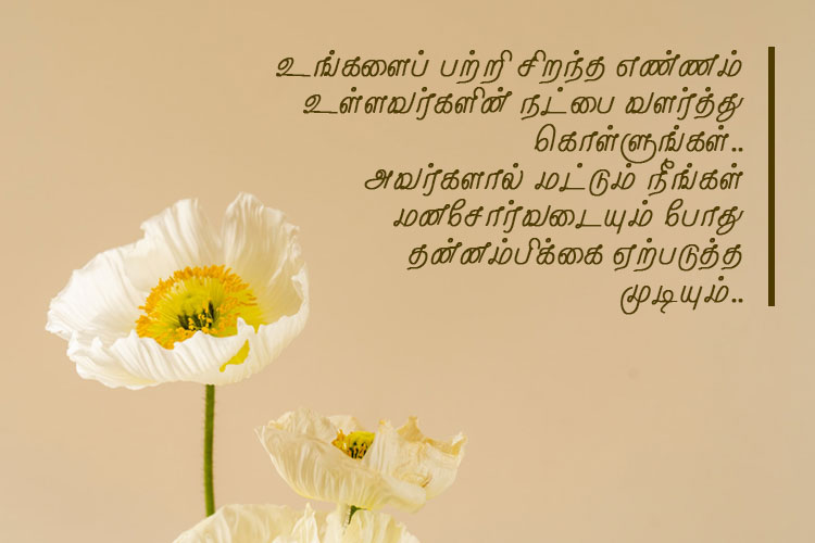 Tamil images | அழகான எண்ணங்கள் கவிதை – உங்களை