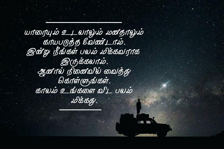 Tamil images-Kalam kavithai-Yaraiyum udalalum