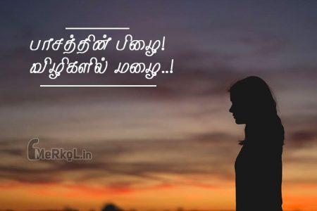 Tamil images | காதல் வலி கவிதை – பாசத்தின்