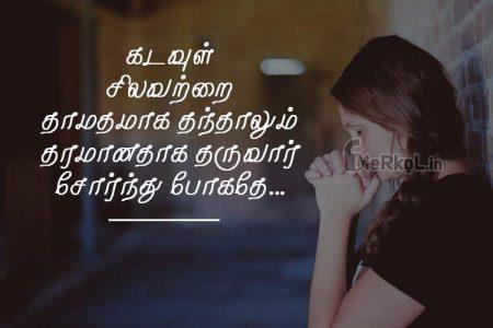 Tamil quotes | நல்ல எண்ணங்கள் கவிதை – கடவுள் சிலவற்றை