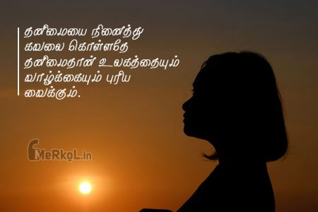 Tamil quotes | தனிமை வாழ்க்கை கவிதை – தனிமையை நினைத்து