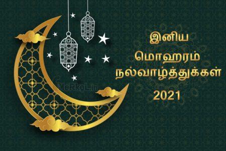 இனிய மொஹரம் நல்வாழ்த்துக்கள் 2021