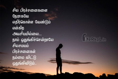 Tamil images   அமைதி கவிதை – சில பிரச்சனைகளை