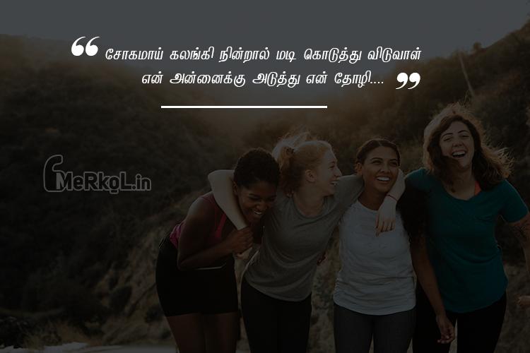 Friendship quotes in tamil | அழகான தோழி கவிதை – சோகமாய்