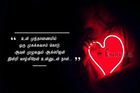 Love quotes in tamil   இதயம் வருடும் காதல் கவிதை – உன் முந்தாணையில்